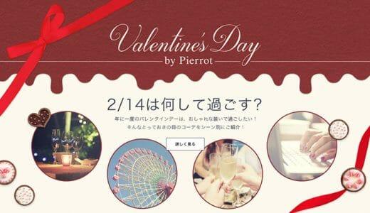 気分は2017バレンタイン♪楽しくイベントを過ごすためのシーン別コーデを公開☆