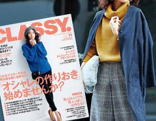 CLASSY2017年11月号にPierrotが掲載されました☆