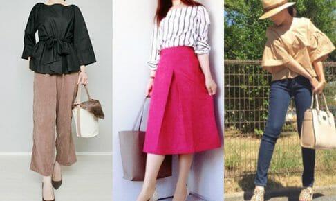 ファッションブログに学ぶリアルコーデ