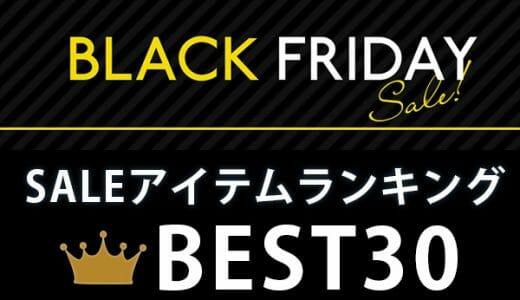 【速報!!】2018年BLACKFRIDAYセール中に売れてる人気アイテムランキングBEST30をまとめてみた!