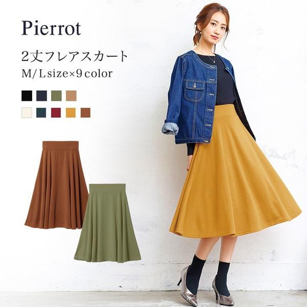 2デザインから選べるフレアスカート