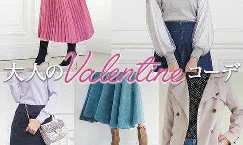 2018大人のバレンタインコーデ