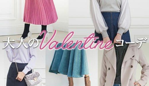 【完全攻略♡】30代からの大人バレンタインコーデ!オフィスやママ友、家族デートまで差がつくポイントを解説!