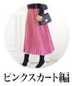 ピンクスカート編
