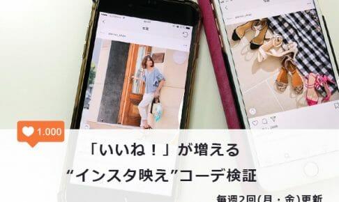 インスタ映え 2018夏 コーデ