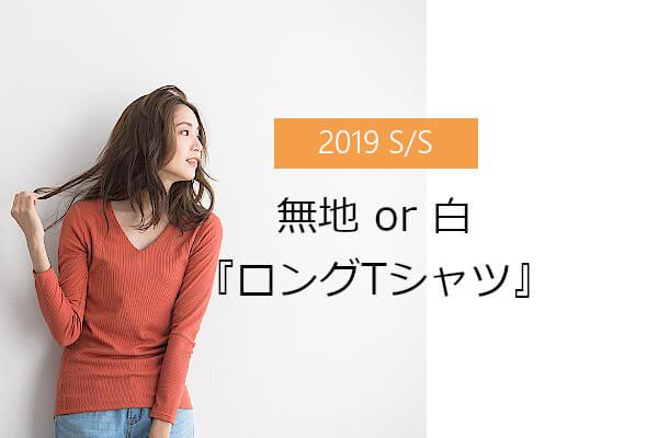 ロンティー コーデ 白 ロングTシャツのおすすめブランド16選。人気アイテムとメンズコーデも