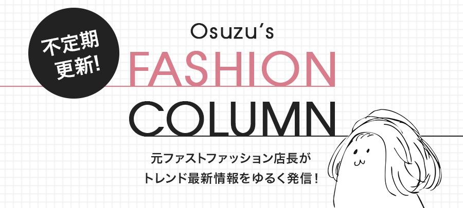 おすずの最新トレンド情報ファッションコラム