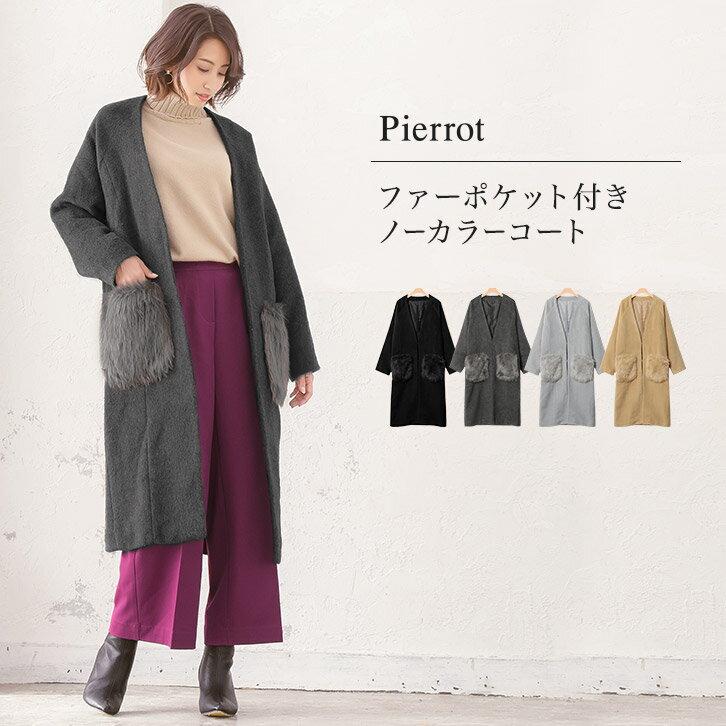 ファーポケットコート