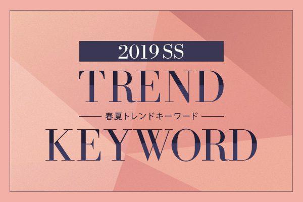 2019春夏の最新トレンドキーワード