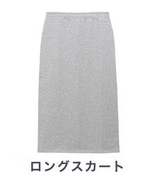 スウェットロングスカート
