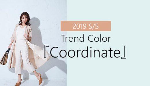 【2019春夏】最新トレンドカラー別コーディネートまとめ♡おすすめの色使いや組み合わせをご紹介!