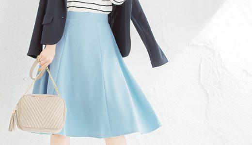【カラー別解説】2019春夏★大人のカラースカート着回しコーディネート術