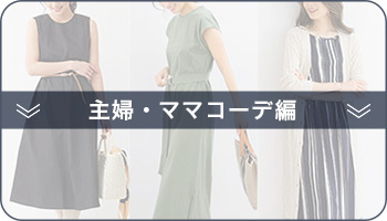 主婦・ママコーデ編