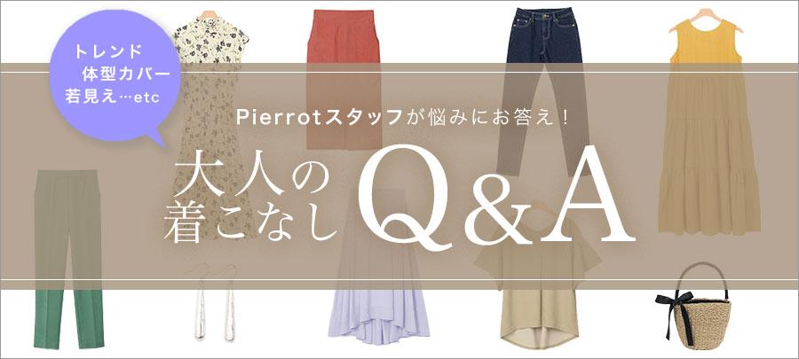 Pierrotスタッフが全力で答える!大人の着こなしQ&A