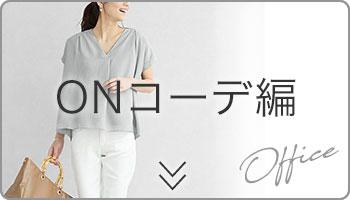 ONコーデ編
