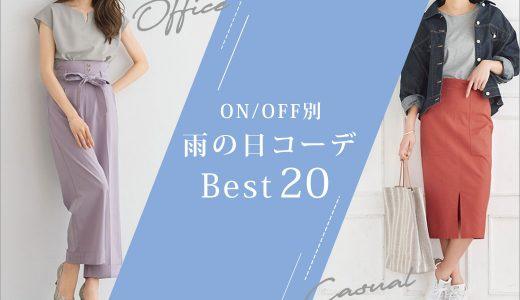 梅雨の季節もオシャレ&快適に♪ON/OFF別雨の日コーデBEST20!