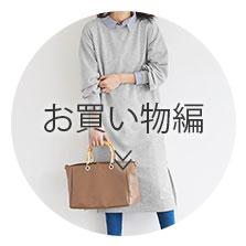 お買い物編