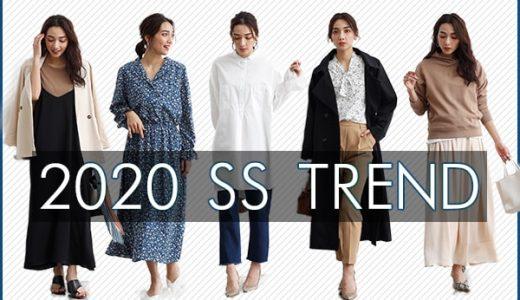 2020春夏トレンド|最新トレンドキーワード11(カラー・アイテム・素材・パターン)