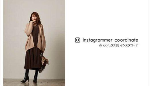 #ハッシュタグ別インスタコーデ|人気ファッションインスタグラマー|Instagram