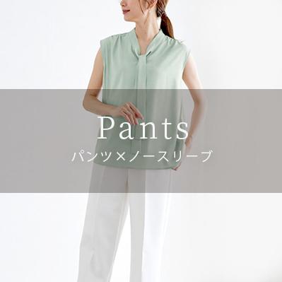 パンツ width=