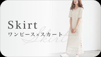 ワンピース×スカート
