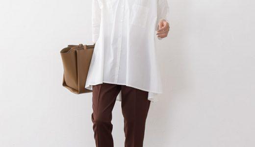 この秋はブラウンのストパン×白シャツで好印象なスタートを♪