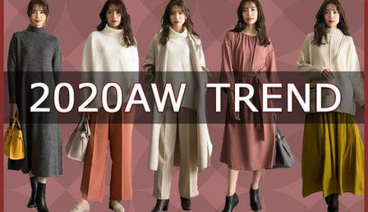 2020秋冬トレンド|最新トレンドキーワード16をご紹介(カラー・アイテム・素材・パターン)