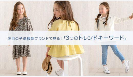 注目の子供服 新ブランドで見る『3つのトレンドキーワード』