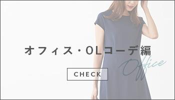 オフィス・OLコーデ編